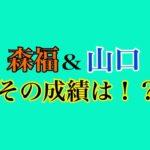巨人FA移籍か!?山口俊 森福允彦の過去5年間の成績を比較!!