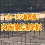 オープン戦巨人vsオリックス速報!!内海途中緊急降板