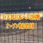 巨人対日本ハム2回戦結果速報!!リャオ・レンレイオープン戦初登板!!