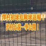 澤村1球で危険球退場!「暴投の魔術師」澤村伝説とは!?