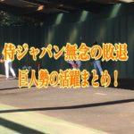 侍ジャパン無念の敗退!WBCと巨人勢の奮闘に迫る!!