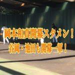 岡本和真開幕スタメン!池田駿&谷岡竜平開幕一軍内定!!