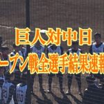 巨人対中日オープン戦(2回戦)全選手結果速報!