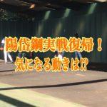 陽岱鋼、吉川尚輝イースタンリーグ出場!気になる結果と内容まとめ!!