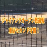 オープン戦巨人vsオリックス速報!重信オープン戦初セカンド!!
