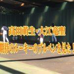 高田萌生と大江竜聖のブルペン投球を宮崎で見た!巨人2016年ドラフト5位・6位!