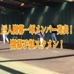 巨人2017年開幕1軍メンバー発表&開幕スタメン!開幕オーダーにマギー、岡本!