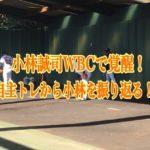小林誠司WBCで急成長!!自主トレ、キャンプから小林を振り返る