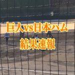 巨人対日本ハムオープン戦全選手結果途中速報!!澤村初球危険球退場!!