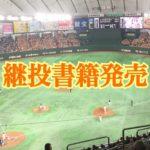 プロ野球継投の極意!継投ミスはなぜ起こるのか?出版!