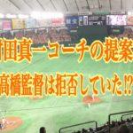 村田真一コーチの助言を高橋由伸監督が拒否!?オープン戦期間での村田ヘッドの提案とは?