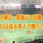 立岡宗一郎地元熊本で猛打賞!菅野今季初完封!明日は高木勇人で取る!