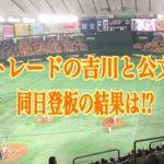 トレードの吉川光夫と公文克彦同日登板!両選手の投球内容と結果!!