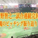 菅野智之2試合連続完封!首位広島に0.5差!菅野のピッチングを振り返る!!