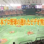 ビデオ判定制度を上げろ!日本プロ野球のポンコツビデオ判定