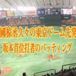 宮國941日ぶり先発で東京ドーム登板も炎上!首位打者坂本芸術的バッティング健在!