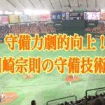野球指導者必見!日本復帰川崎宗則の守備上達DVD!野球能力向上記事