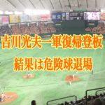 巨人吉川光夫1軍復帰登板は危険球退場!阪神戦のピッチングを総振り返り!