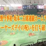 坂本勇人2打席連発!長野久義今シーズン初ホームラン!プレーヤーズデイの呪い破る