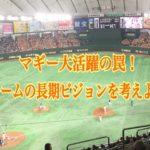 マギー大活躍の罠!村田修一今オフ去就で、巨人のサードが来年危ない!