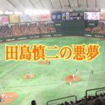 中日田島慎二東京ドームでの悪夢。石川慎吾サヨナラタイムリーで、過去5登板4度のサヨナラ!