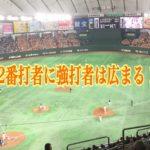 巨人4年ぶりの2番坂本!日本プロ野球2番打者最強説の真偽に迫る!
