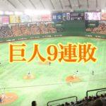 村田修一通算350号満塁ホームランも、巨人11年ぶりの9連敗!敗戦の責任は監督にある