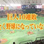 巨人泥沼10連敗!亀井や阿部を起用しない高橋由伸采配はもはや野球ではない!