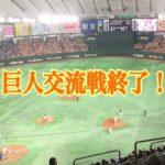 巨人2017年交流戦振り返り!亀井涙のサヨナラホームランで計6勝12敗!