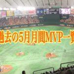 プロ野球5月月間MVP発表!!2010年代5月月間MVP受賞者一覧!
