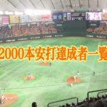 荒木雅博が遂に達成!プロ野球2000本安打達成者一覧!!