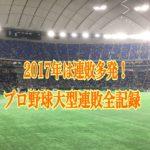 東京ヤクルトついに14連敗!2017年大型連敗乱発の全記録!