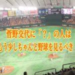 菅野智之交代に「なんで?」なんて言っているファンはもう少しちゃんと野球を見るべき!