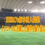 HERO's巨人坂本勇人特集「インコースが打てなかった」前半の坂本を詳細に振り返る!!
