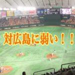 広島戦に弱い2017年の巨人!今シーズン東京ドームで全敗!!