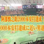 プロ野球2000本安打達成日予想!2017年2000本安打達成は荒木、阿部!