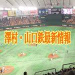 巨人澤村、山口鉄最新情報!1軍復帰はいつになるのか!?