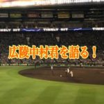 夏の甲子園で話題沸騰!!清原和博を抜いた広陵高校中村奨成を語る!!