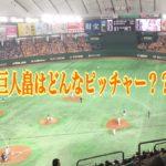 巨人畠世周は菅野レベル!?手術・球種・特徴・成績は!?