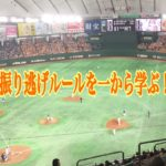 野球の振り逃げルールを一から学ぶ!意外と複雑な振り逃げ講座