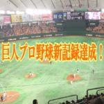 巨人6試合連続3本塁打のプロ野球新記録達成を詳細レポート!