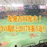3か月ぶりの1軍先発!巨人吉川光夫の2017年シーズンと現在!