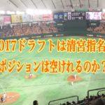 巨人2017年ドラフト指名は清宮幸太郎!?果たしてポジションは空けれるのか?