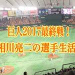 巨人2017年最終戦終了!相川亮二引退までの軌跡。