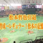 巨人松本哲也現役引退!育成からレギュラーに上り詰めた松本の記憶。