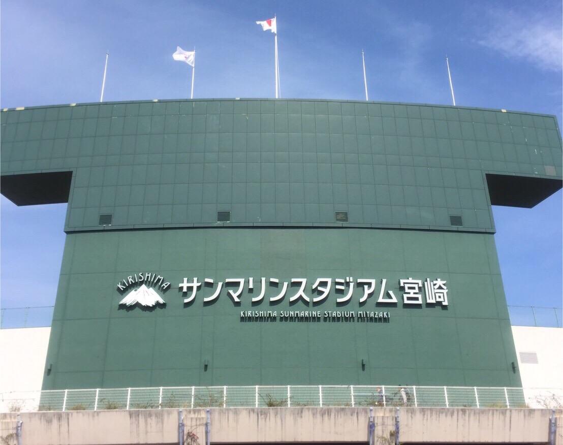 巨人宮崎春季キャンプの楽しみ方!日程とイベント体験をまとめてみた!