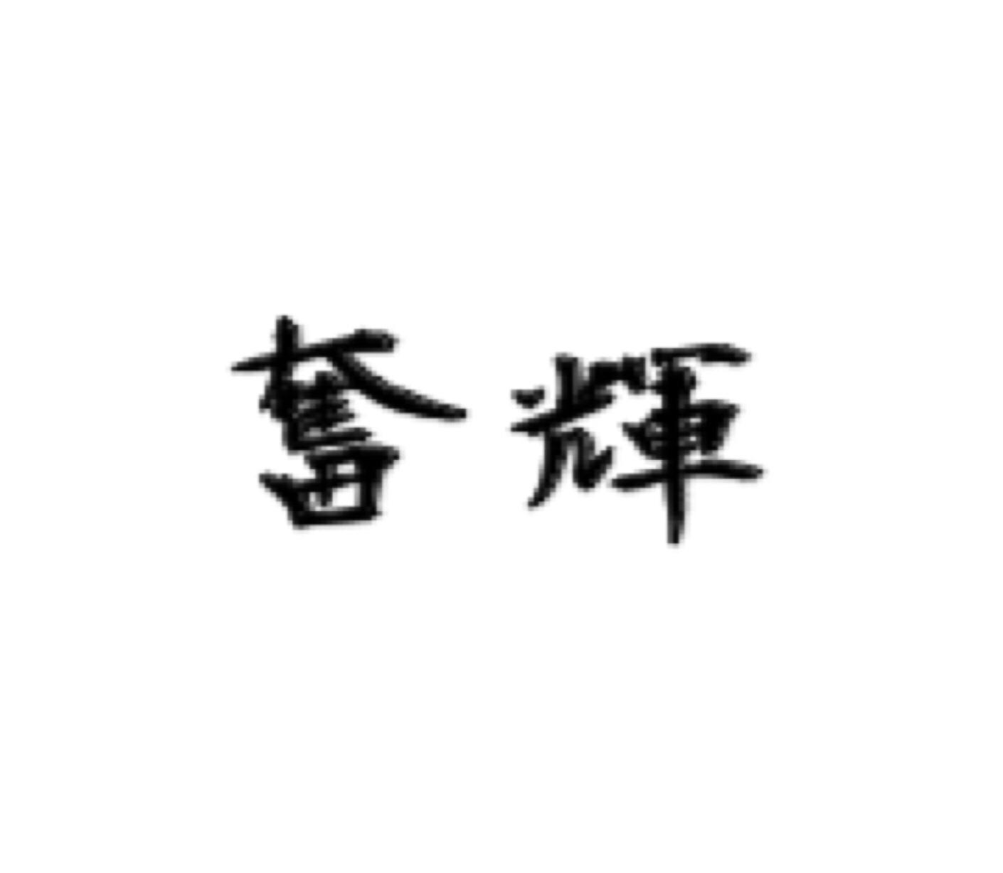 巨人2018年スローガンは「奮輝」に決定!歴代の巨人スローガン一覧!
