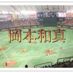 巨人岡本和真の近況と成績!1軍デビュー・結婚・接触事故、入団〜現在総まとめ!