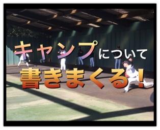 巨人宮崎春季キャンプ1軍・2軍・3軍振り分けについて率直な感想を遠慮なく書いていく!