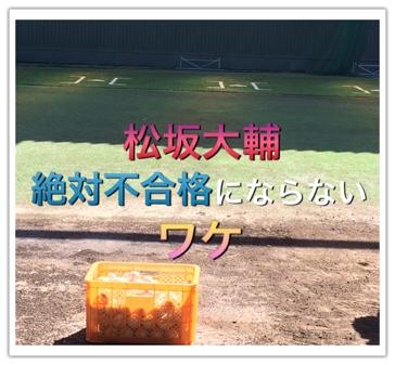 松坂大輔中日入団テストはなぜ合格なのか!?不合格になる訳がない絶対的な理由!